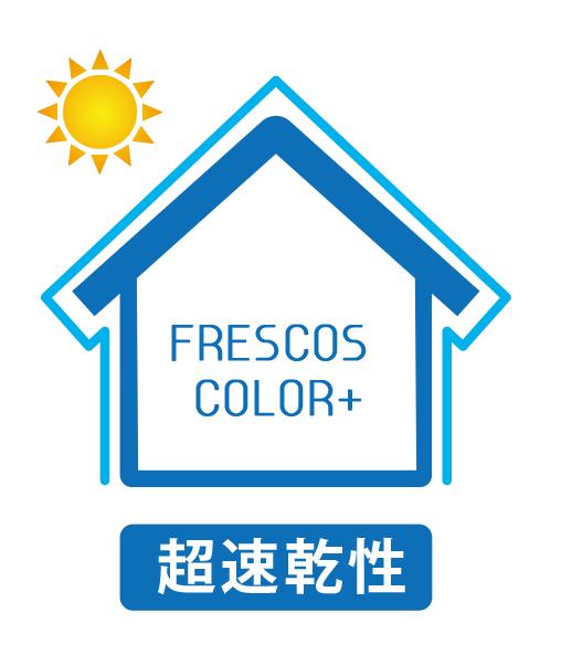 FRESCOS COLOR+の特長
