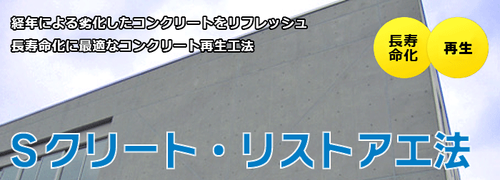Sクリートリストア工法 700