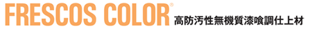 frescos color高防汚性無機質漆喰調仕上材