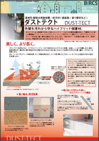 dust-tect