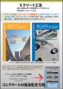 Sクリート工法
