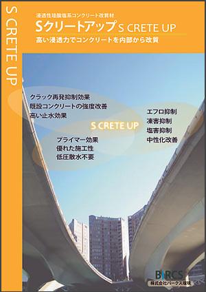 Sクリートアップパンフレット